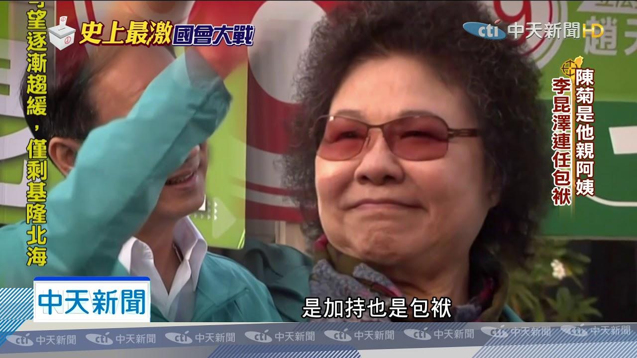 20191231中天新聞 「科丁」非彼「柯丁」 做「這事」704次!比拚毅力戰陳菊外甥 - YouTube