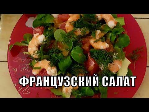 Салаты с консервированной фасолью рецептами и видео