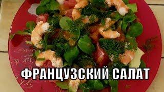 Любимый САЛАТ моей ФРАНЦУЗСКОЙ СЕМЬИ ! Креветки, авокадо и грейпфрут! / Salade avocat et crevettes