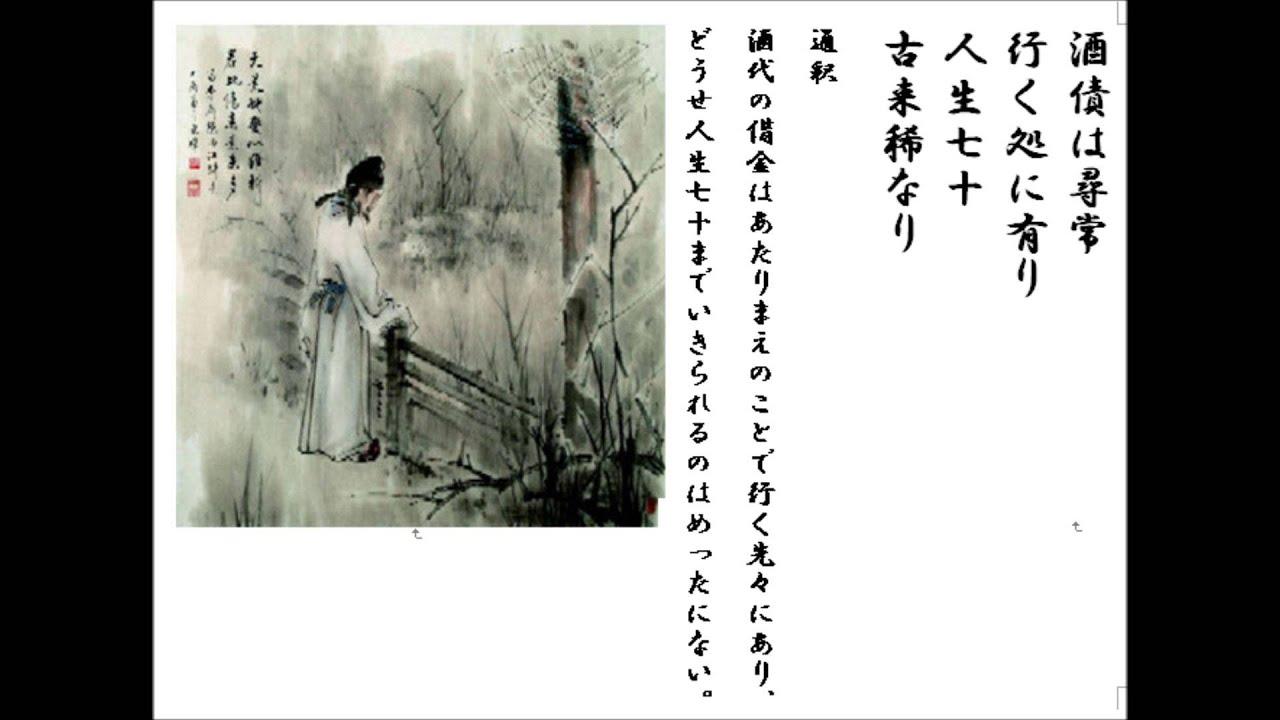 「杜甫古希」の画像検索結果