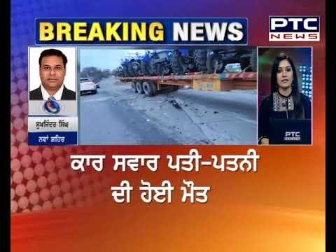 Nawanshahr Accident News: ਨੇੜੇ ਵਾਪਰਿਆ ਦਰਦਨਾਕ ਸੜਕੀ ਹਾਦਸਾ, ਕਾਰ ਸਵਾਰ ਪਤੀ-ਪਤਨੀ ਦੀ ਹੋਈ ਮੌਤ - PTC News