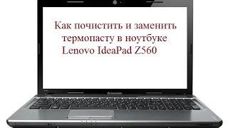 Как заменить термопасту в ноутбуке Lenovo IdeaPad Z560(В этом видео показан процесс разборки ноутбука Lenovo IdeaPad Z560 для последующей чистки и замены термопасты...., 2014-11-03T19:41:44.000Z)