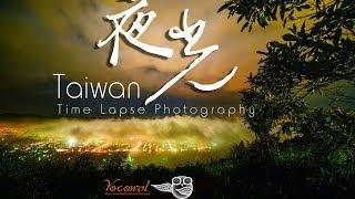 Taiwan 夜光 縮時攝影  Time Lapse By Yocowol  1080p HD