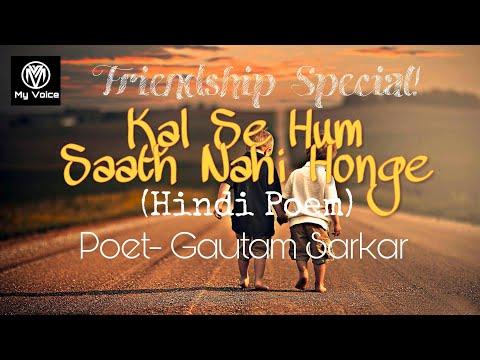 Kal Se Hum Saath Nahi Honge || Poet- Gautam Sarkar || Friendship Special!
