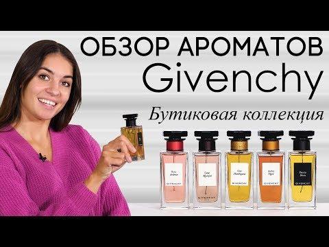 Горячие амбровые и древесные ароматы Givenchy. Обзор приватной линейки парфюма Живанши от Духи.рф