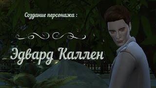 The Sims 4/CAS (Создание персонажа): Эдвард Каллен / Edward Cullen / Twilight