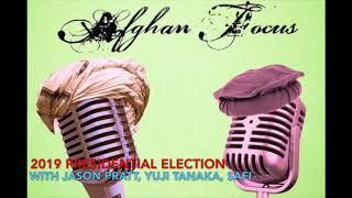 Afghan Focus: 2019年の大統領選挙