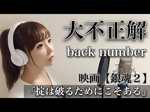 大不正解/back number【フル歌詞付き】-cover(映画『銀魂2 掟は破るためにこそある』主題歌)(バックナンバー/Gintama)