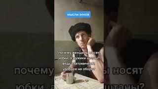 мысли зеков часть 1/Мои видео из тикток/тюремный юмор/shorts/
