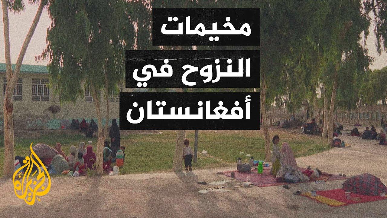 الأزمة الأفغانية تلقي بثقلها على النازحين داخليا  - 13:55-2021 / 7 / 24