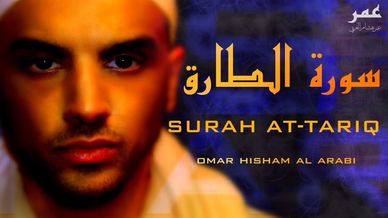 Surah At Tariq - Omar Hisham Al Arabi  عمر هشام العربي - سورة الطارق