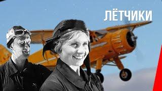 Лётчики / The Pilots (1935) фильм смотреть онлайн