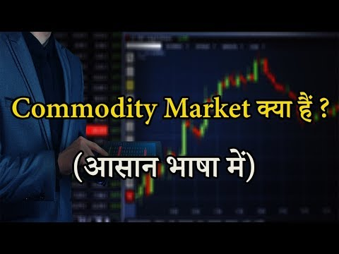 Commodity Market  क्या  हैं ? | in Hindi