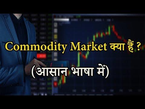 Commodity Market  क्या  हैं ? | in Hindi