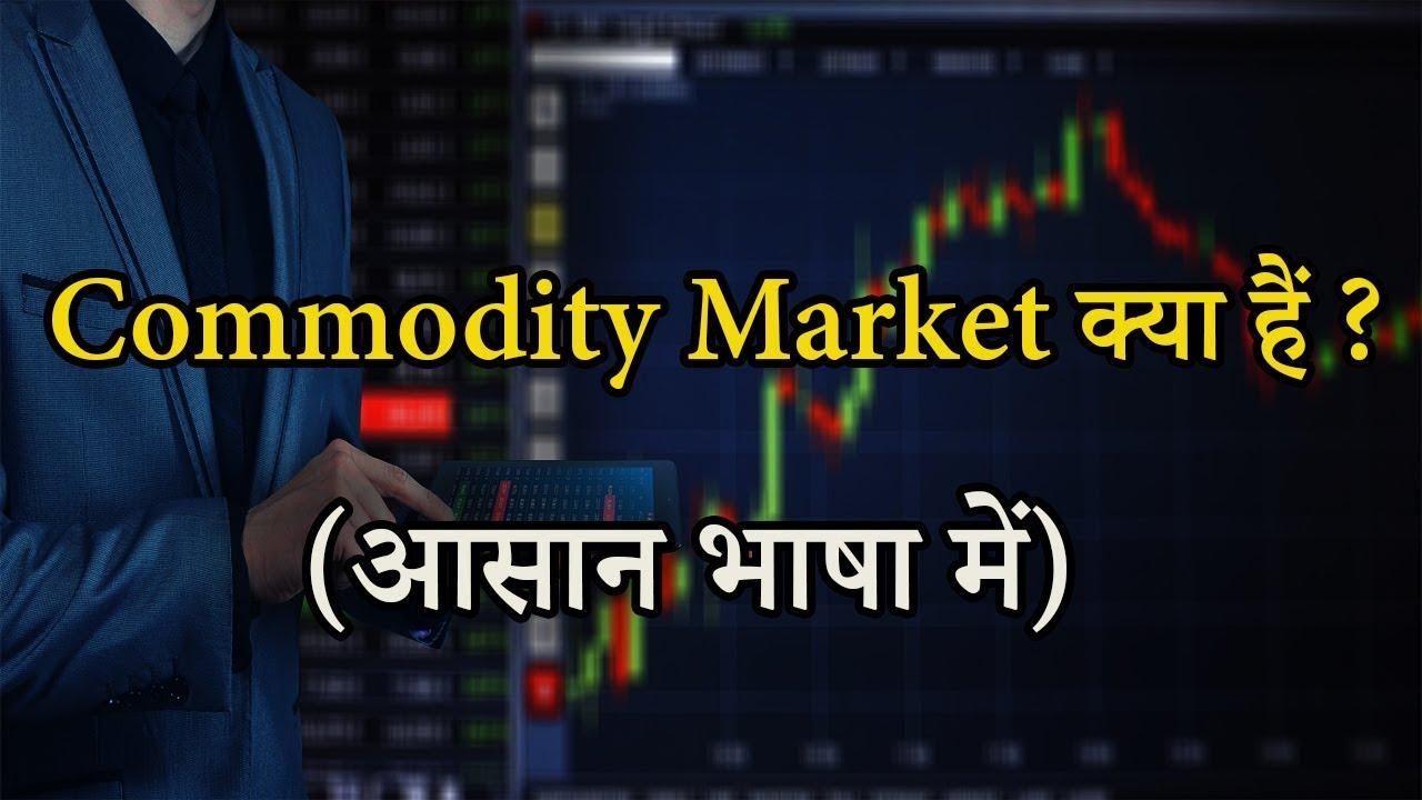 Commodity Market क्या हैं ?   in Hindi