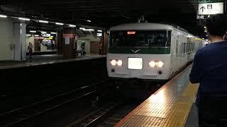 185系臨時快速あしかが大藤まつり4号大船行大宮駅到着&発車