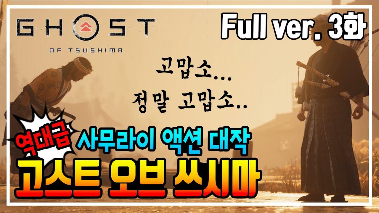 고스트 오브 쓰시마 3화🗡좌충우돌 대환장 암살 작전 개시!!ㅋㅋ🕹지피 풀영상 킬링타임 (Ghost Of Tsushima)