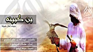 شيلة جيت امثل قبيلة (طررب*حصري) - اداء : سلطان البريكي +Mp3
