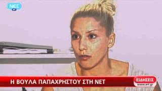 radar.gr : Δηλώσεις Βούλας Παπαχρήστου
