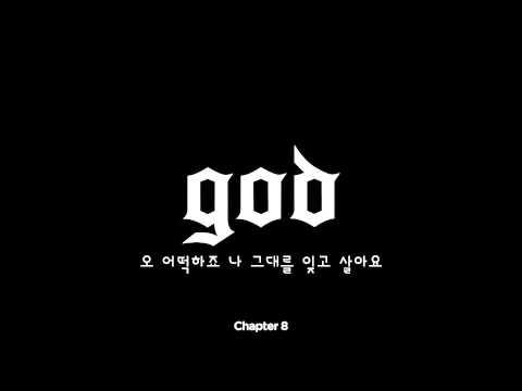 [Chokom Cafe] 지오디 (god) - 보통날 (Ordinary Day) (Original Ver.) (가사)