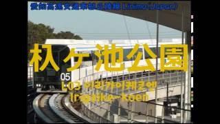 [日韓合作!!/한일합작!!] Yellow (大邱都市鉄道公社3号線、名古屋市営地下鉄東山線、愛知高速交通東部丘陵線の駅名歌う)