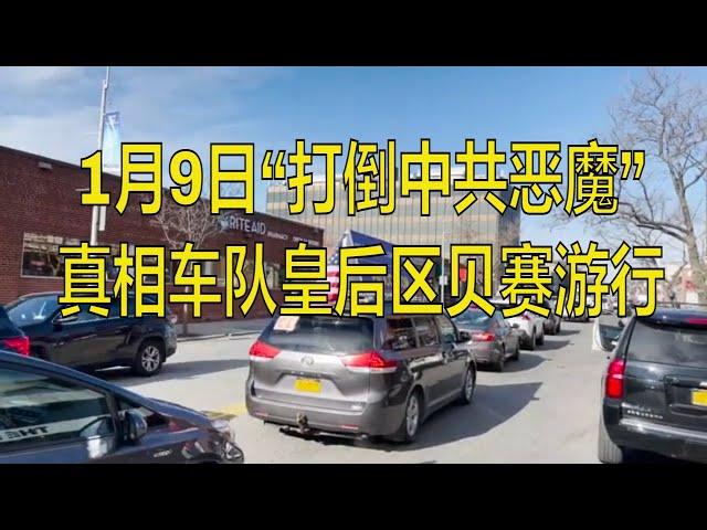 """1月9日 """"打倒中共恶魔""""真相车队皇后区贝赛游行(系列2)"""