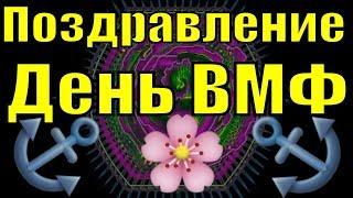 Поздравление День ВМФ Поздравления с днем военно-морского флота День рождения ВМФ РФ