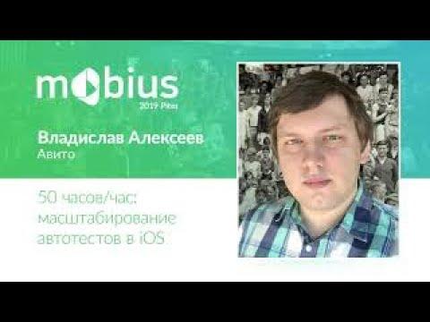 50 часов/час: масштабирование автотестов в iOS | Владислав Алексеев