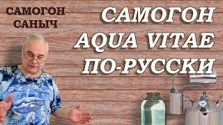 Самогон - aqua vitae по-русски. Обзор книги Д. Goblin Пучкова от #СамогонСаныча