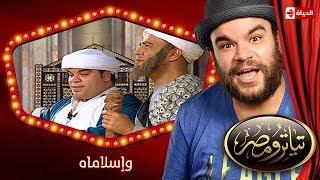 تياترو مصر   الموسم الأول   الحلقة 17 السابعة عشر   وإسلاماه   محمد أنور و حمدي المرغني  Teatro Masr