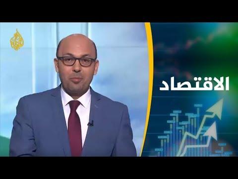 النشرة الاقتصادية الثانية (2019/5/18)  - 19:54-2019 / 5 / 18