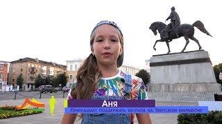 Аня - Приглашает поддержать бегунов