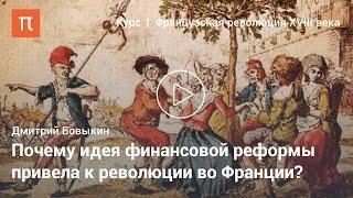 Причины Французской революции — Дмитрий Бовыкин