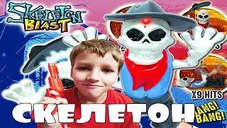 Скелетон - відеоогляд іграшки | Skeleton Blast | Розпакування на Бла-Бла Парк