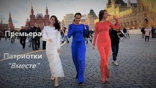 Премьера: Патриотки - «Вместе». Клип на День народного единства