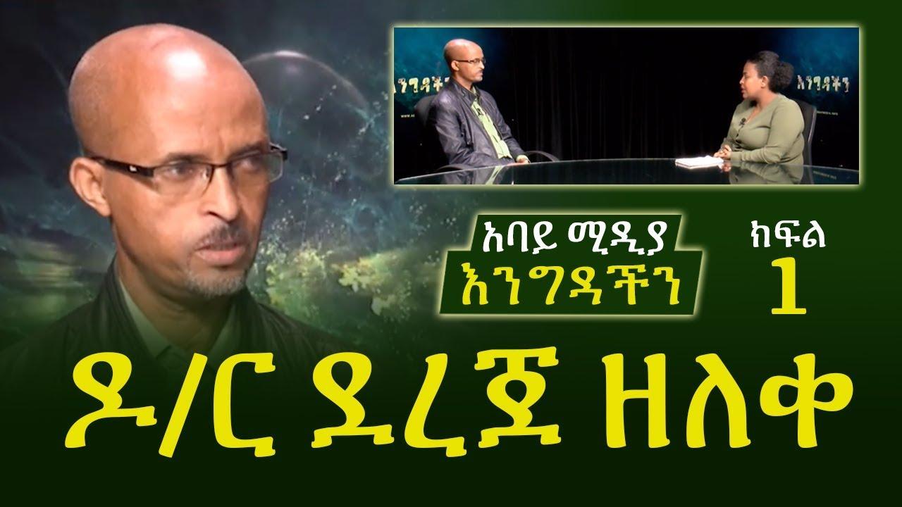 Ethiopia - ከዶ/ር ደረጀ ዘለቀ ጋር የተደረገ ቃለ መጠይቅ - እንግዳችን - አባይ ሚዲያ - Dr Dereje Zeleke