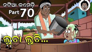 Download lagu Natia Comedy part 70 || Lucha Luchi || Utkal Cartoon World
