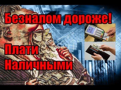 Платить безналом дороже. Магазины против. Оплата только наличными в России