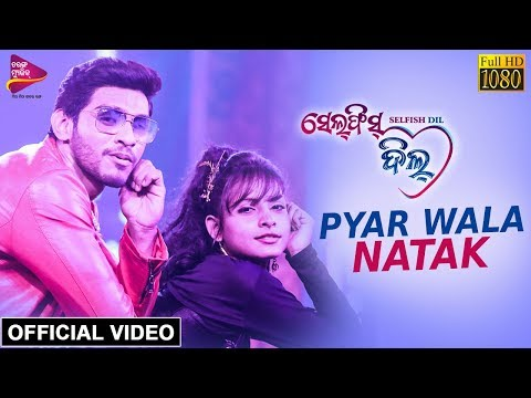 Pyar Wala Natak | Official Video | SELFISH DIL | Shreyan, Suryamayee | Tarang Music