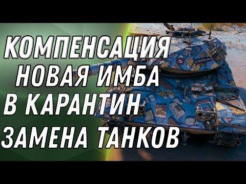 КОМПЕНСАЦИЯ В КАРАНТИН WOT 2020 НОВАЯ ИМБА В ПОДАРОК И ЗАМЕНА ТАНКОВ В WOT 2020 -  World Of Tanks