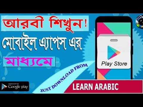 Learn Arabic With Using Bangla Mobile Apps II Speak Arabic With Mobile Applications