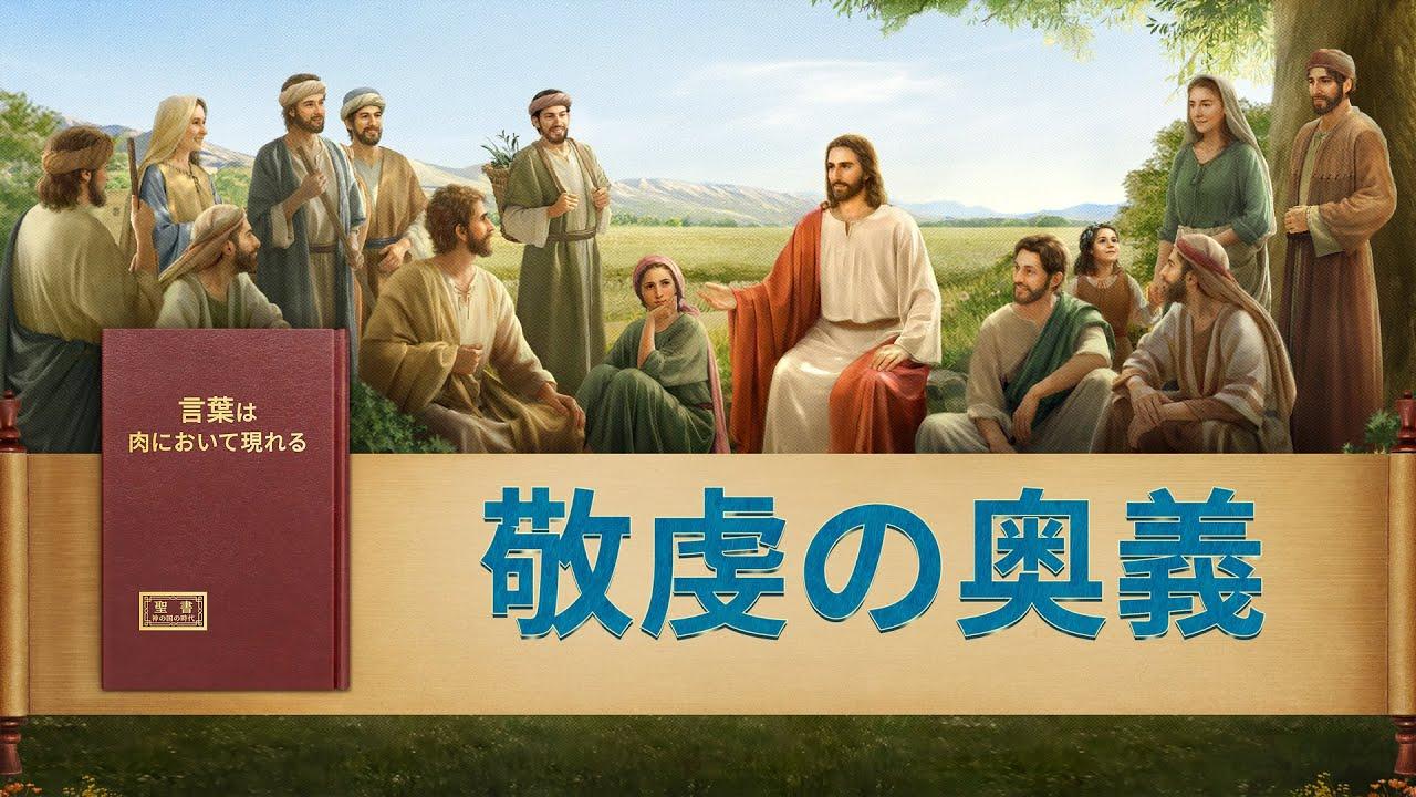 主イエスは既に人の間に戻られた「敬虔の奥義」予告編