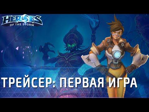 видео: Трейсер - первая игра! Новый герой в heroes of the storm