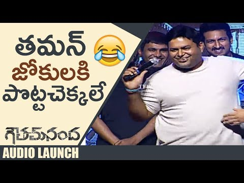 SS Thaman Hilarious Speech @ Goutham Nanda Movie Audio Launch | TFPC