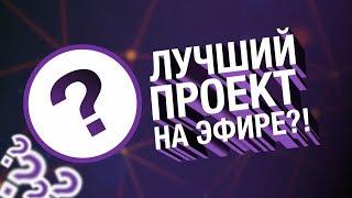 0x - лучший проект экосистемы Ethereum?!?! | Обзор проекта