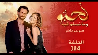 Nhebou Mansalam Fih saison 2 Ep 104 نحبو ومانسلم فيه الحلقة - Partie 2