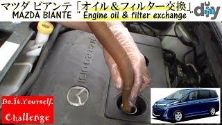 マツダ ビアンテ 「オイル&フィルター交換」 /Mazda MAZDA BIANTE