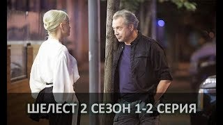 ШЕЛЕСТ 2 сезон (2018) 1-2 СЕРИЯ / анонс / дата выхода