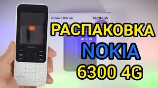NOKIA 6300 4G РАСПАКОВКА