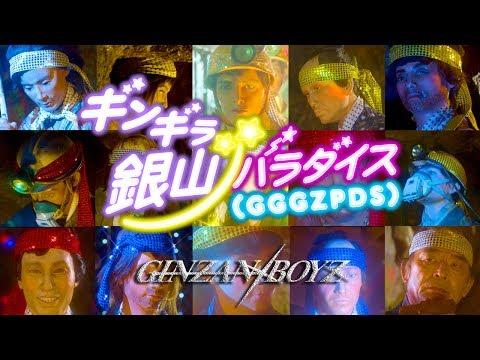 ¡Conoce a Ginzan Boyz! El nuevo grupo idol que consiste en 60 maniquís
